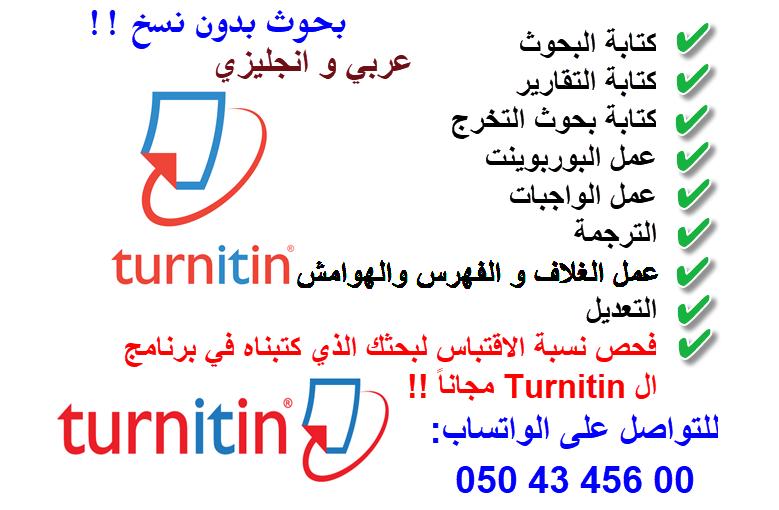كتابة ابحاث جامعية في الإمارات عربي و انجليزي بدون كوبي بيست او نسخ او اقتباس !