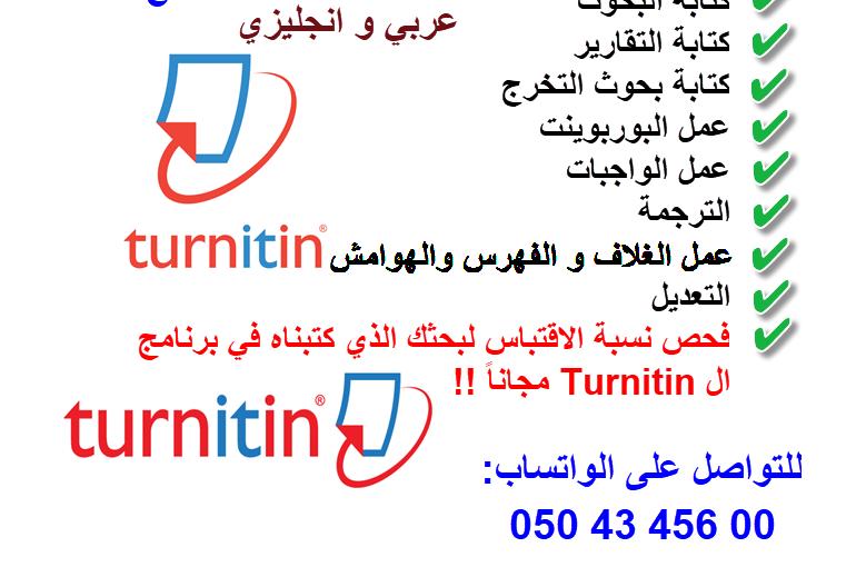 خدمة فحص الانتحال الاكاديمي – تورن ات ان Turnitin